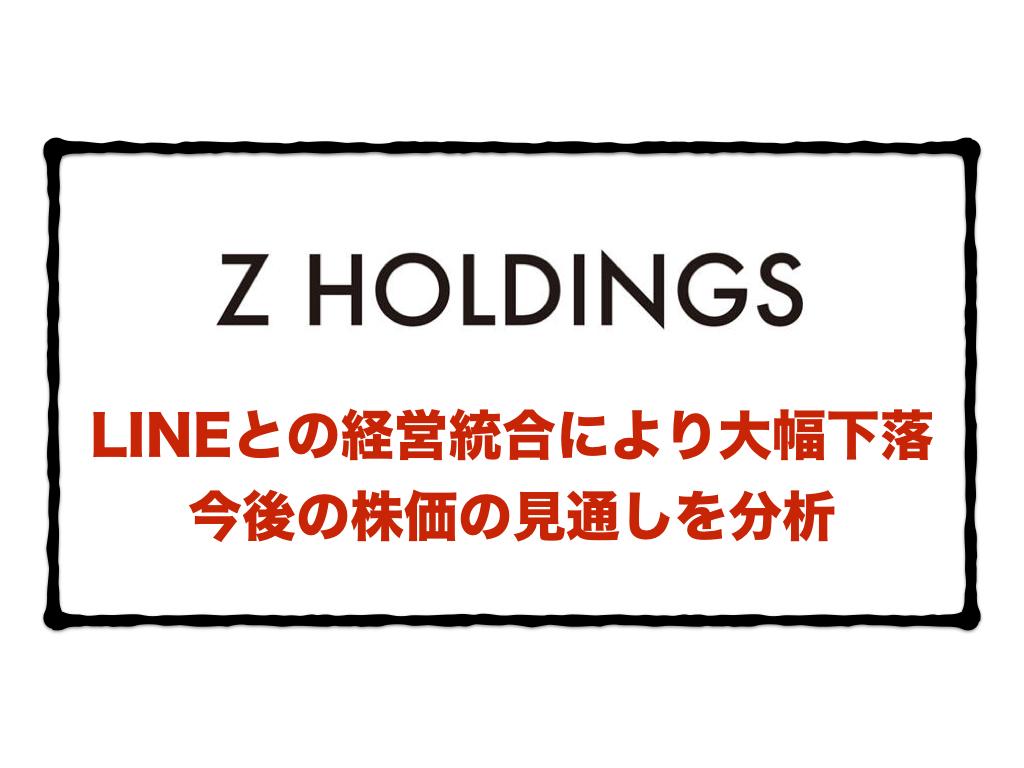 株価 ゼット ホールディングス Zホールディングス